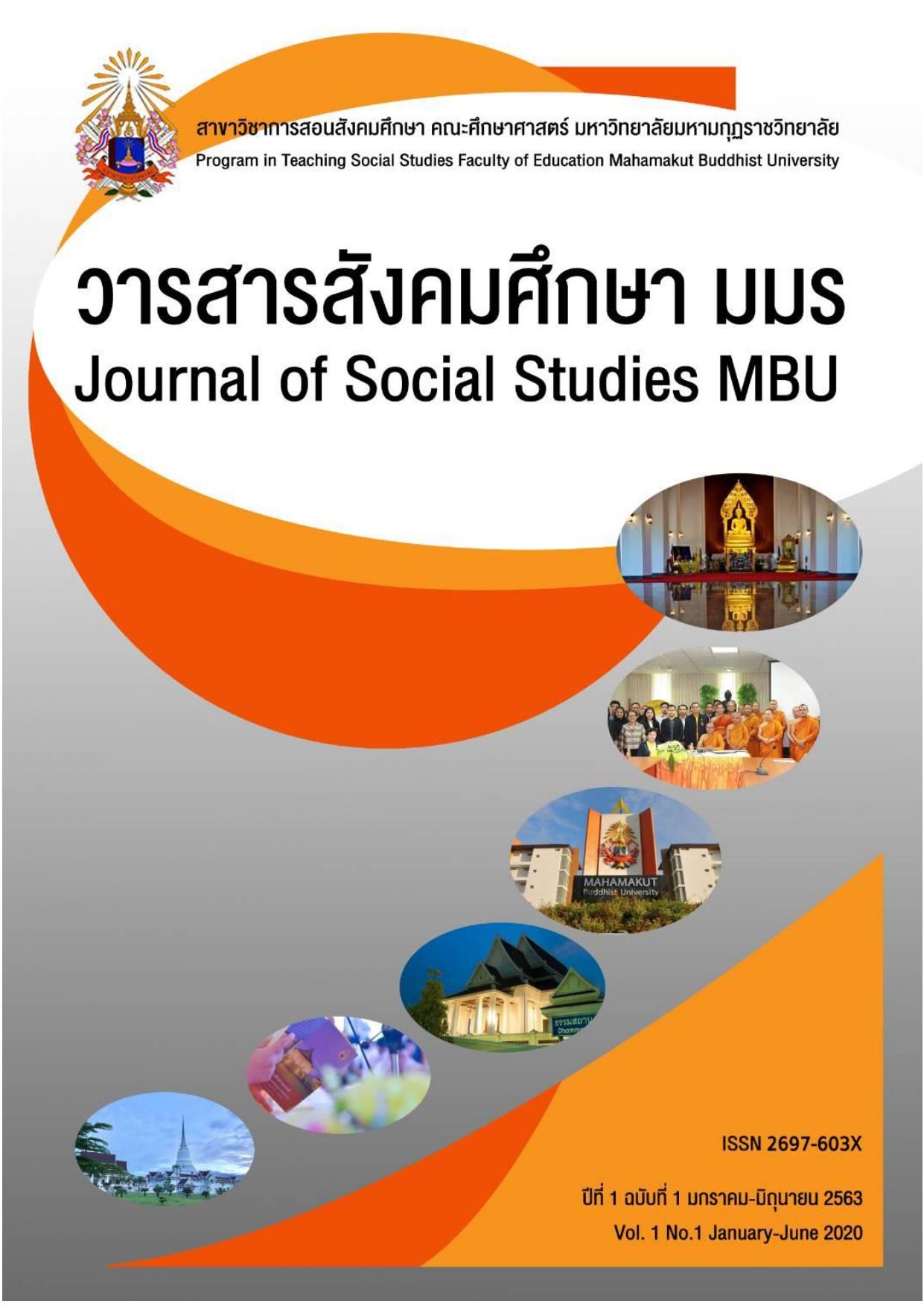 วารสารสังคมศึกษา  มมร